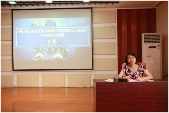 四川省科学技术信息研究所组织开展保密工作专题培训