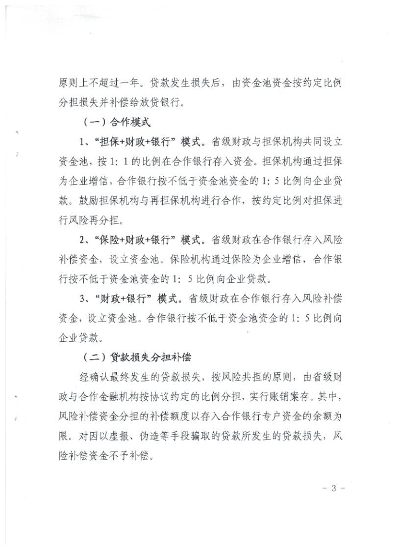 """财政厅、科技厅关于实施四川省""""天府科创贷""""试点工作的通知_02.png"""