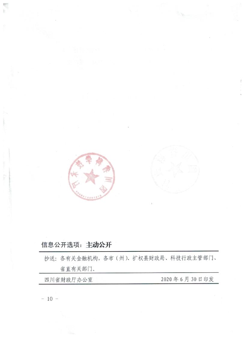 """财政厅、科技厅关于实施四川省""""天府科创贷""""试点工作的通知_09.png"""