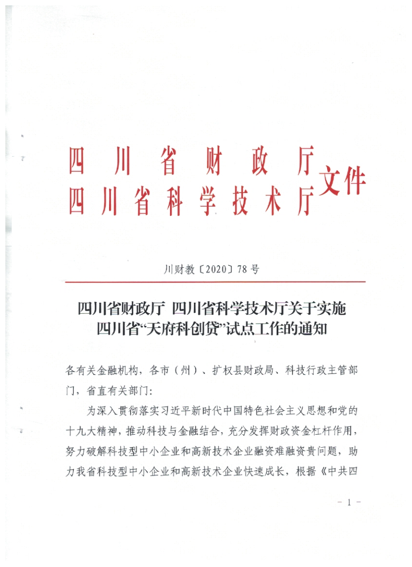 """财政厅、科技厅关于实施四川省""""天府科创贷""""试点工作的通知_00.png"""