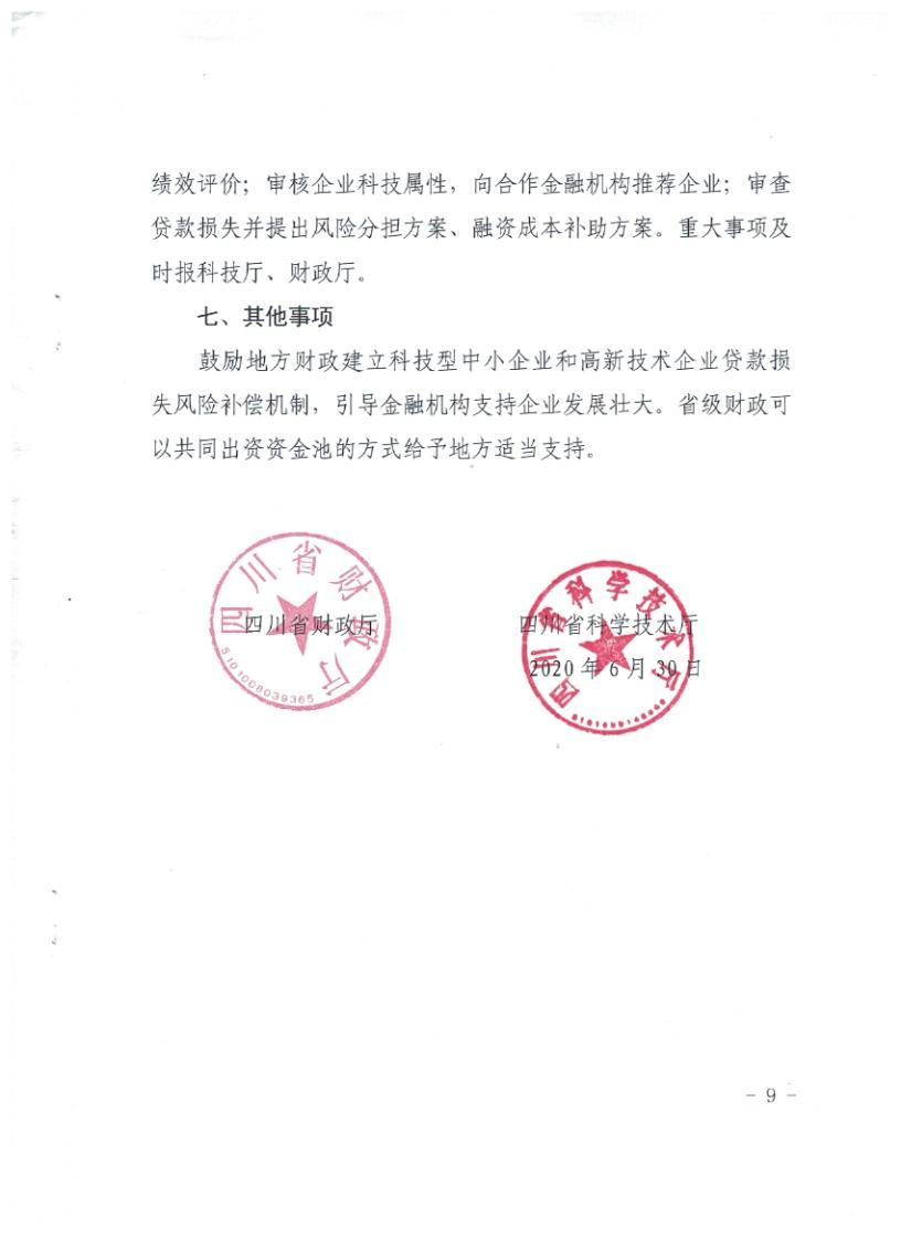 """财政厅、科技厅关于实施四川省""""天府科创贷""""试点工作的通知_08.png"""