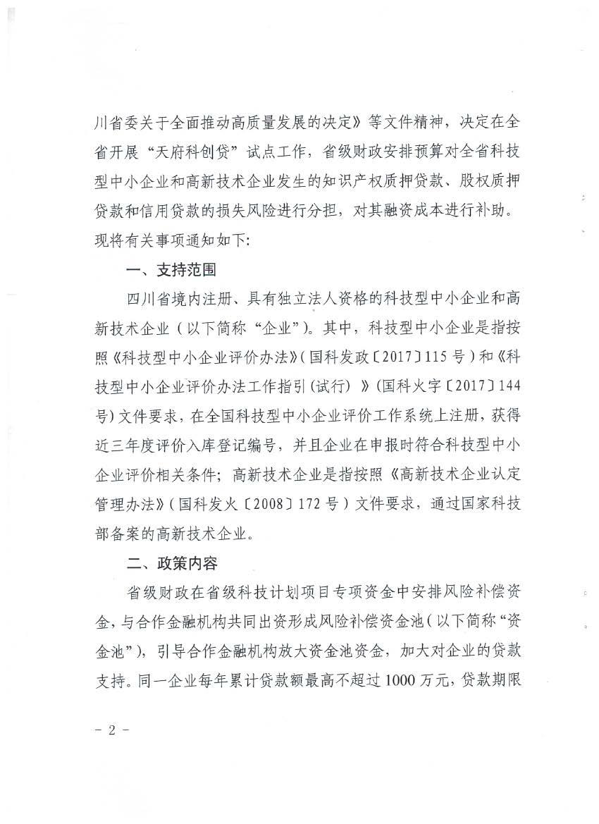 """财政厅、科技厅关于实施四川省""""天府科创贷""""试点工作的通知_页面_02.jpg"""