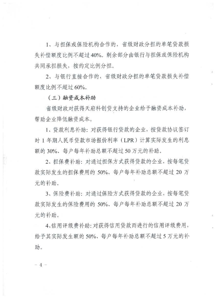 """财政厅、科技厅关于实施四川省""""天府科创贷""""试点工作的通知_页面_04.jpg"""