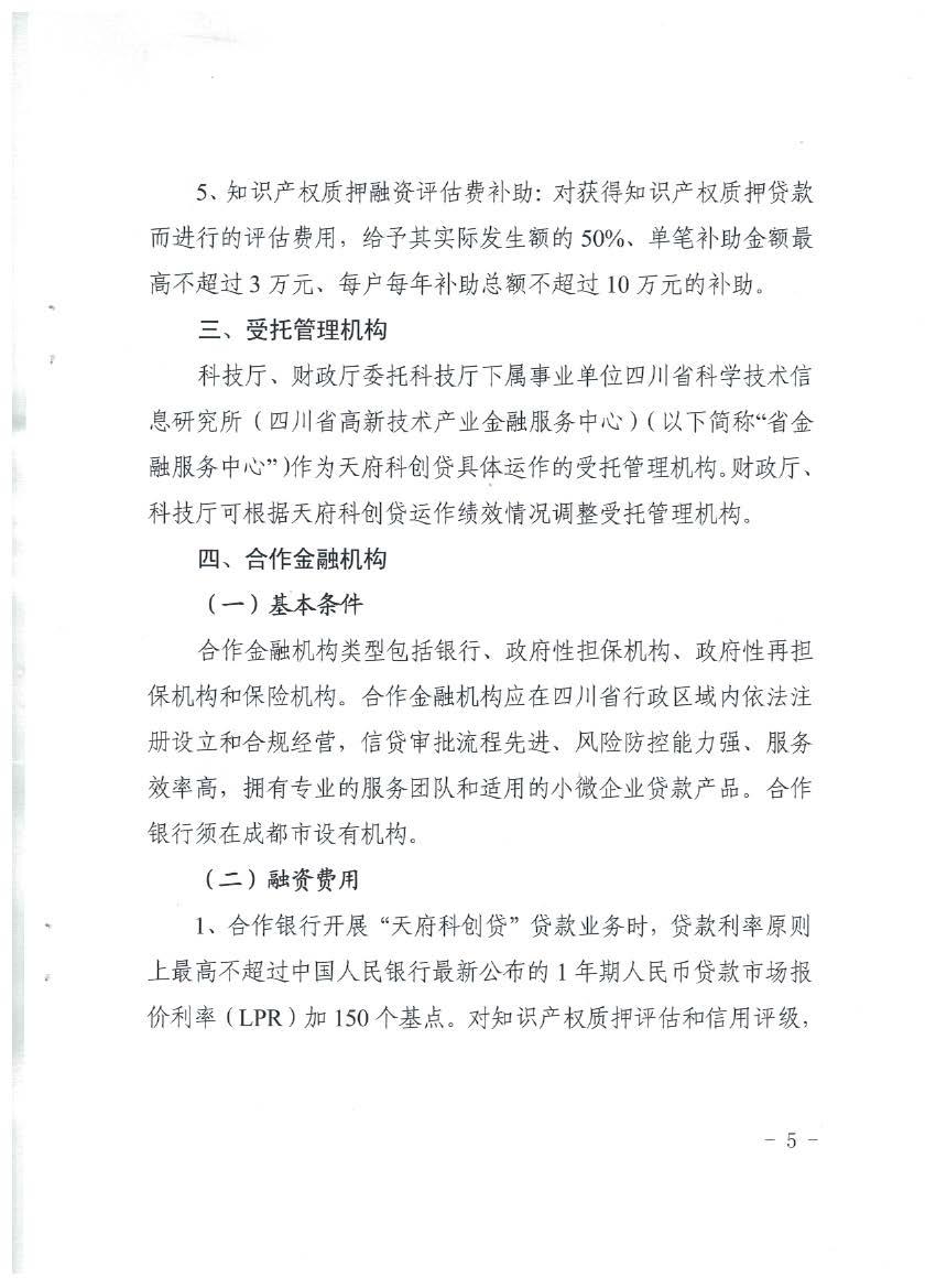 """财政厅、科技厅关于实施四川省""""天府科创贷""""试点工作的通知_页面_05.jpg"""