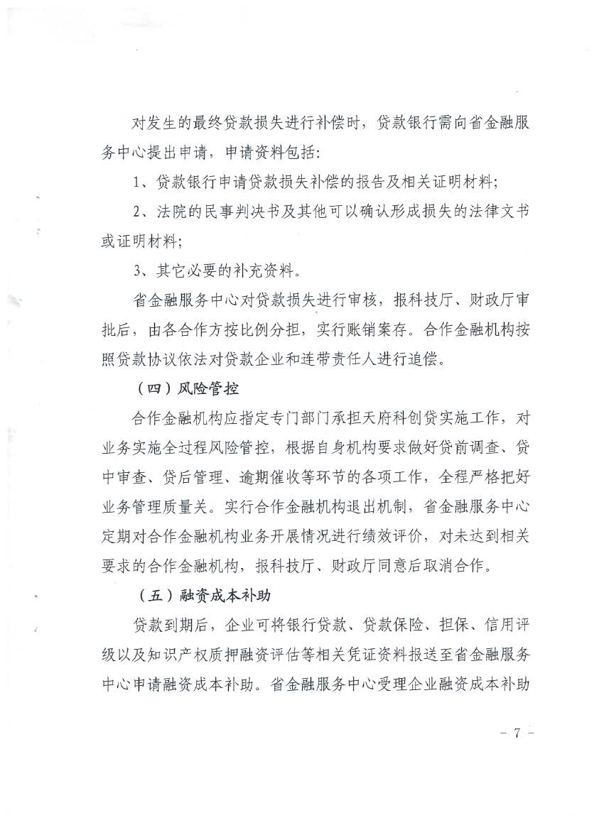 """财政厅、科技厅关于实施四川省""""天府科创贷""""试点工作的通知_页面_07.jpg"""