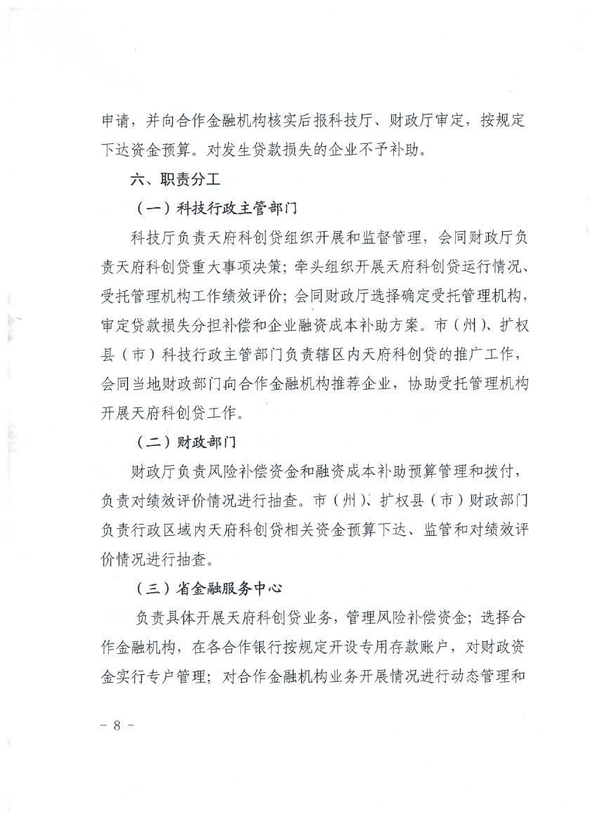 """财政厅、科技厅关于实施四川省""""天府科创贷""""试点工作的通知_页面_08.jpg"""