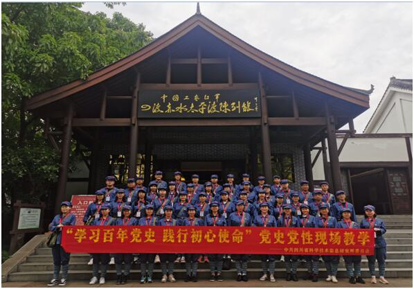 四川省科学技术信息研究所赴泸州 开展党史学习教育现场教学